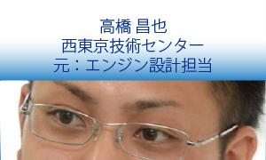 高橋 昌也 西東京技術センター 元:エンジン設計担当