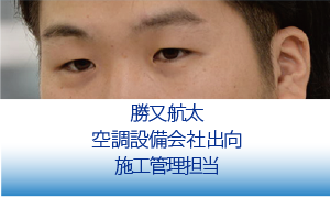 勝又 航太 新日空サービス(株)出向 施工管理担当
