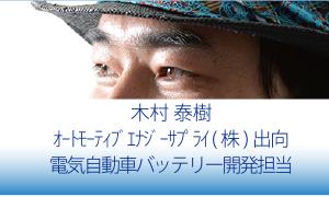 木村 泰樹 オートモーティブエナジーサプライ (株)出向 電気自動車バッテリー開発担当